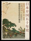 日本开国五十年史:新闻纸杂志及印行事业