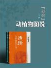 诗经动植物图说(上下册)