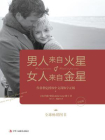 男人来自火星女人来自金星1:指定中文授权(升级版)