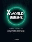 XWorld:未来进化