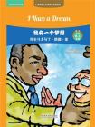 我有一个梦想:民主斗士马丁.路德.金
