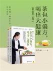 """茶包小偏方,喝出大健康(套装共2册)(陈允斌""""顺时生活""""养生系列)"""