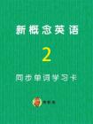 新概念英语2:同步学习单词卡