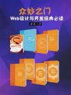 众妙之门:Web设计与开发经典必读