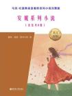 """安妮系列小说(套装共8册)(""""彩虹少女""""安妮的故事,任何读者都会爱不释手的儿童成长故事)"""