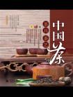 中国茶、茶具、茶艺(全彩)