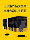 王小波作品大全集(共15冊)