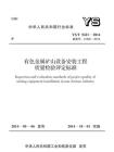 YS.T 5421-2014 有色金属矿山设备安装工程质量检验评定标准