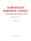 为实现民族伟大复兴推进祖国和平统一而共同奋斗——在告台湾同胞书发表40周年纪念会上的讲话
