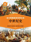 迈尔斯教授讲世界历史:中世纪史