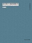 当代建筑思想评论丛书:在托斯卡纳的阴影中