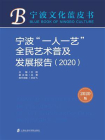 """宁波""""一人一艺""""全民艺术普及发展报告(2020)"""