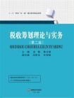 税收筹划理论与实务(2020)