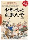 中华成语故事大全(最新升级版)