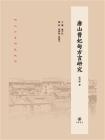 唐山曹妃甸方言研究--河北方言研究丛书