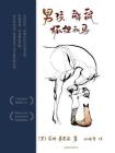 男孩、鼹鼠、狐狸和马[精品]