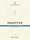 国际法哲学导论