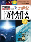 21世纪十万个为什么-宇宙探索