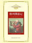 格列佛游记(世界文学名著名译典藏)