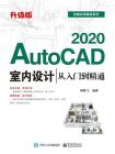 AutoCAD 2020室内设计从入门到精通(升级版)