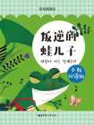 韩国经典寓言:青蛙的故事(中韩双语版)
