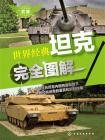 世界经典坦克完全图解