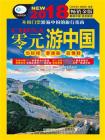 零元游中国
