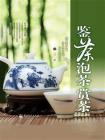 鉴茶·泡茶·赏茶(全彩)