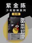 紫金陈:少年股神(全2册)[精品]