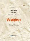 瓦尔登湖(纯英文注解版)Walden[精品]