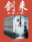 剑来(1-7册)