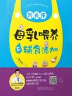 刘长伟:母乳喂养到辅食添加