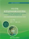 中小学校新型冠状病毒肺炎防控指南(培训教材)