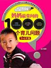 妈妈最常问的1000个育儿问题(3-6岁篇)
