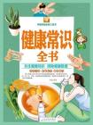 健康常识全书(彩图白金版)