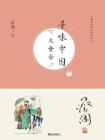 寻味中国:大食会[精品]
