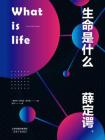 生命是什么-2[精品]