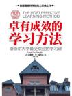 卓有成效的学习方法:康奈尔大学最受欢迎的学习课[精品]