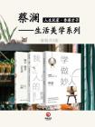 人生玩家蔡澜:生活美学集(共3册)