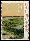 日本开国五十年史:农政及林政