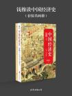 钱穆谈中国经济史(全二册)