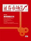顺周期股红利 证券市场红周刊2020年40期