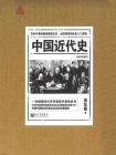中国近代史-蒋廷黻9[精品]