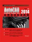 AutoCAD 2014应用速成标准教程