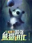 无敌:超强熊猫进化