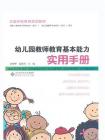 幼儿园教师教育基本能力实用手册