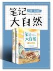 笔记大自然(4-5册)(全彩)