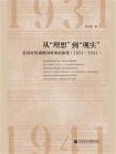 """从""""理想""""到""""现实"""":美国对伪满洲国政策的演变(1931-1941)"""