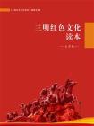 三明红色文化读本(大学版)