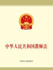 中华人民共和国教师法[精品]